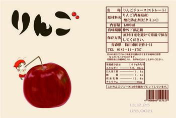 りんごパッケージ.jpg
